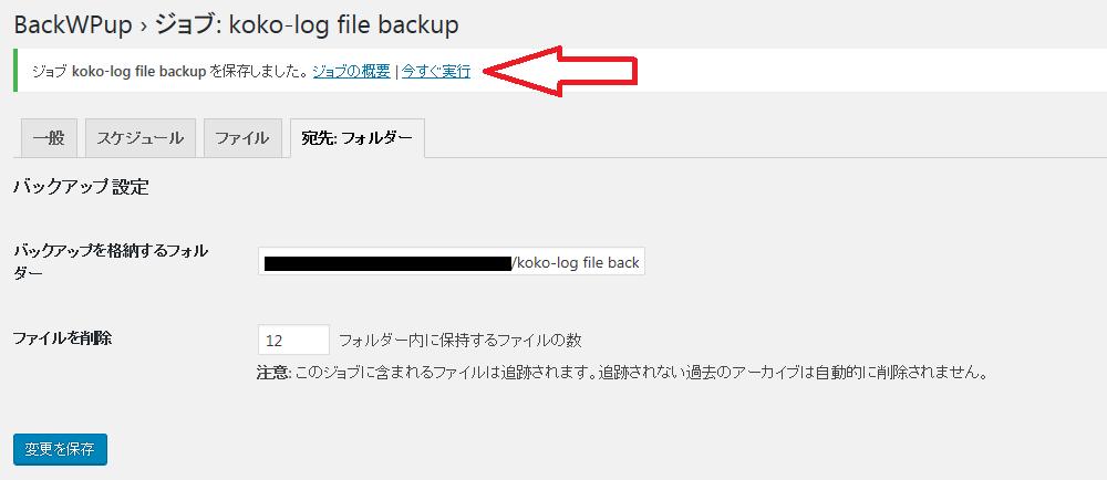 06 BackWPup サーバーバックアップの設定を保存→今すぐ実行