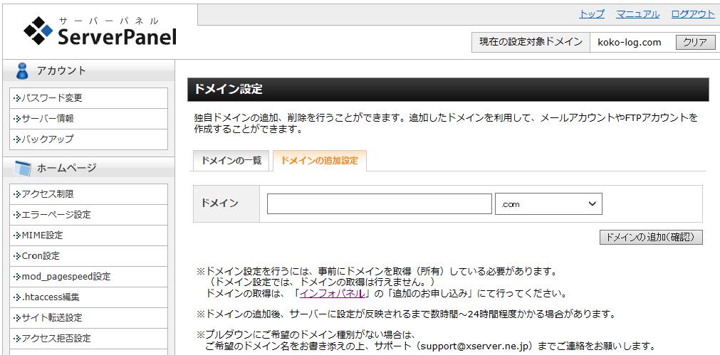 01 xserver ドメインの追加設定