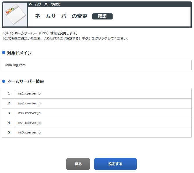 04-2 お名前.com 他のネームサーバーを利用