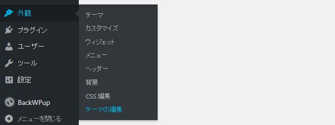 07 Newpost Catch メニュー→外観→テーマの編集