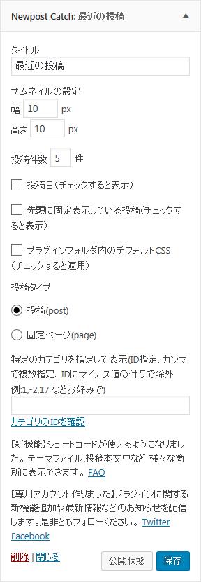 03 Newpost Catch 設定 デフォルト