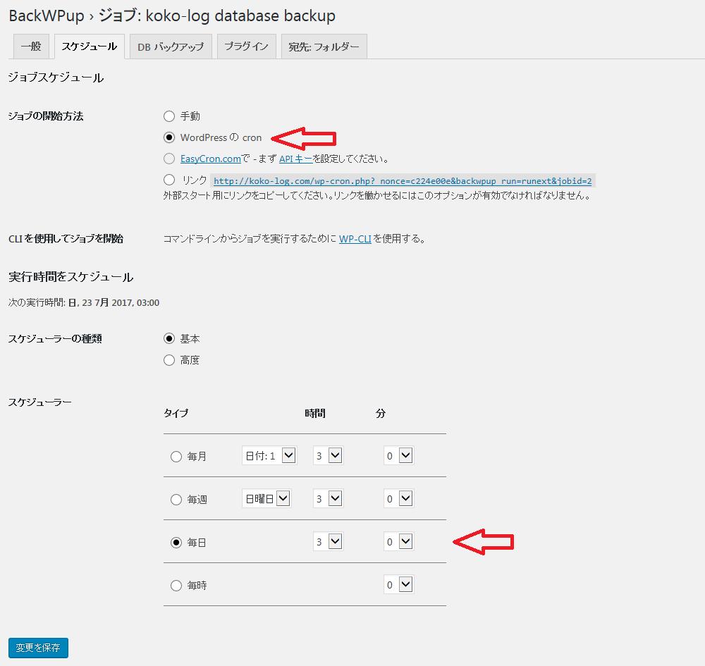 09 BackWPup データベースバックアップのスケジュール