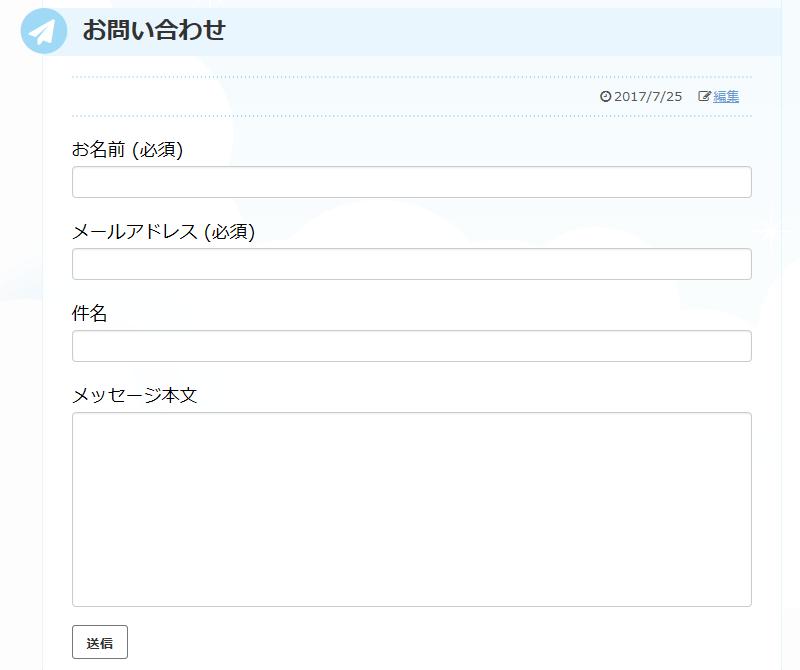08 Contact Form 7 お問い合わせページ完成