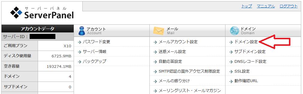 00 xserver サーバーパネル→ドメイン設定