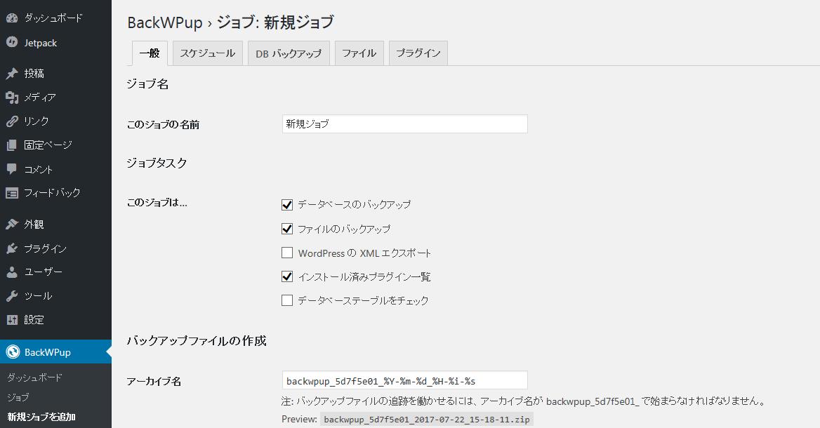 02 BackWPup 新規ジョブ 設定画面