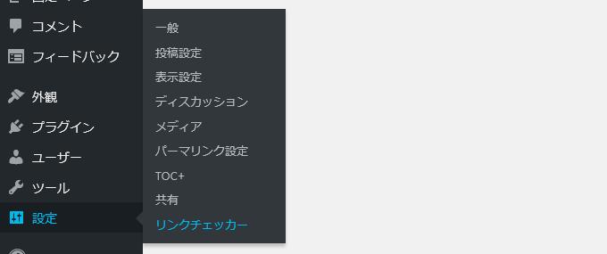 01 Broken Link Checker メニュー→設定→リンクチェッカー