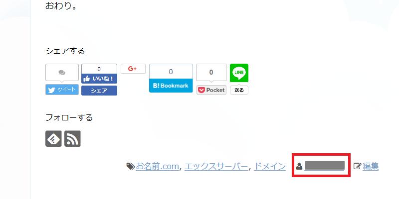 02 Edit Author Slug 記事投稿者名
