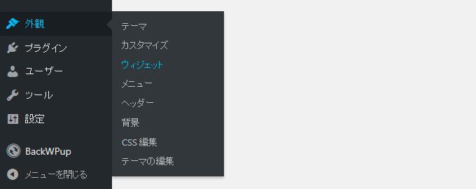 01 Newpost Catch メニュー→外観→ウィジェット