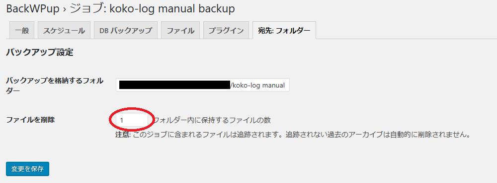 13 BackWPup 手動バックアップのフォルダ設定