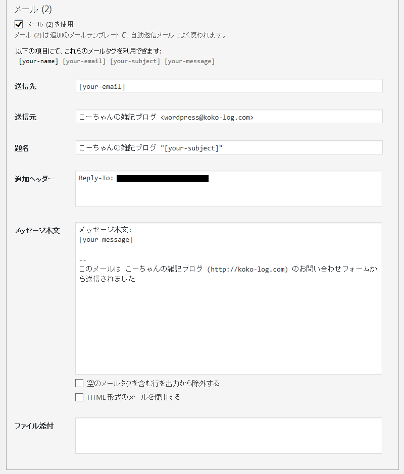 04 Contact Form 7 自動返信設定