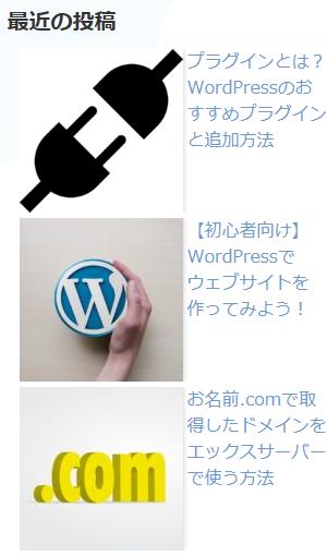 10 Newpost Catch 表示 CSS追記後