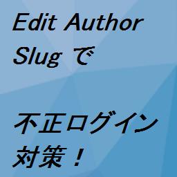 Edit Author Slug アイキャッチ
