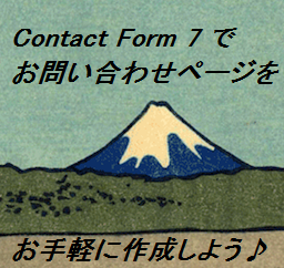 Contact Form 7 アイキャッチ