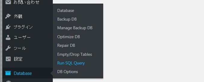 WP-DBManager 指定ワードを含むコメントを一括削除01