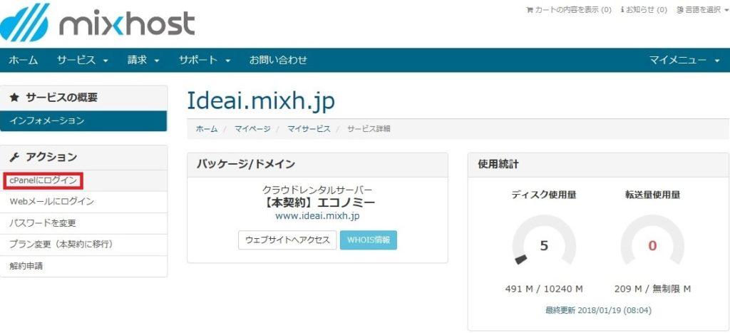 01 mixhost マイサービスから「cPanelにログイン」を選択