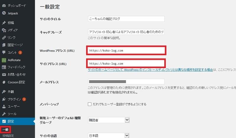 WordPressアドレスとサイトアドレスのhttps指定