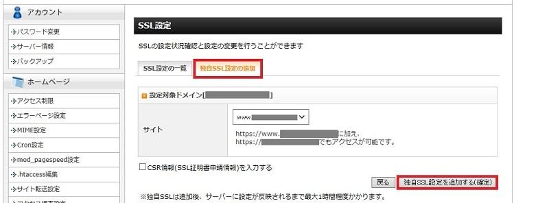 エックスサーバー 独自SSL設定の追加