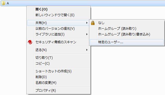 共有フォルダを作る(参照される側) 04 「特定のユーザー...」の選択