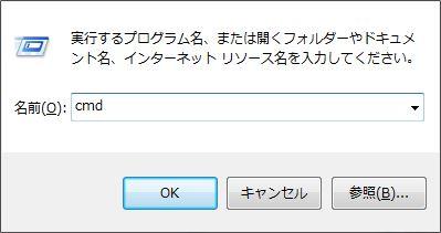 ユーザードメインとユーザーネーム、パスワードを確認する(参照される側) 01 ファイル名を指定して実行