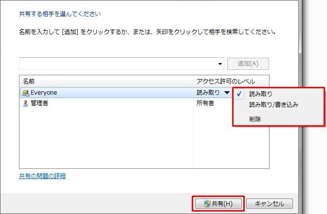 共有フォルダを作る(参照される側) 06 アクセス許可のレベルの変更