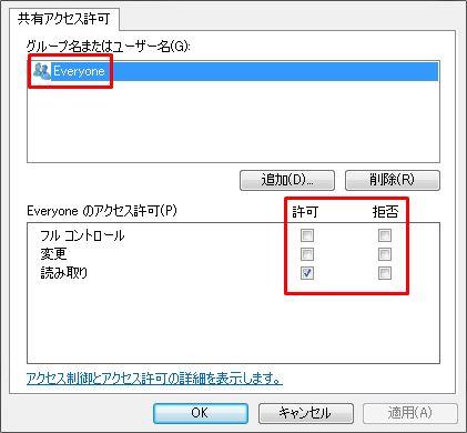 共有フォルダを作る(参照される側) 03 「アクセス許可」の設定