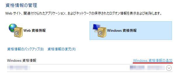 Windows 資格情報の追加(参照する側) 01
